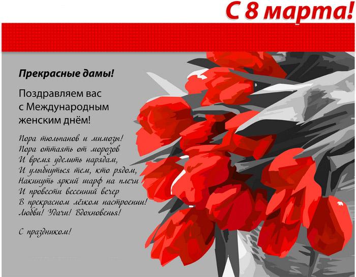 Открытки с 8 марта коллегам женщинам открытки